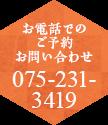 お電話でのご予約お問い合わせ 075-231-3419