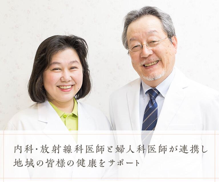 内科・放射線科医師と婦人科医師が連携し地域の皆様の健康をサポート