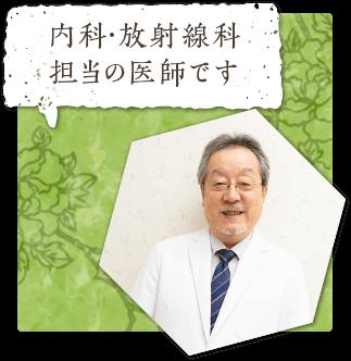 内科・放射線科 担当の医師です